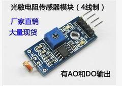 [含稅]4針 光敏感測器模組 光線檢測 光敏電阻模組 光敏模組