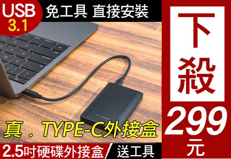 acasis USB 3.1 3.0 type c TYPE-C 2.5吋 硬碟外接盒 硬碟盒 7mm 9.5mm
