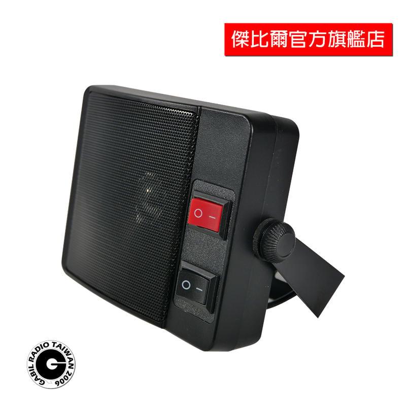 【中區無線電】TS-750 外接喇叭 適用各式對講機 手扒機 車機 座台機 含降噪開關 含稅附發票