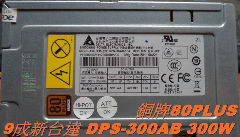 安康◎9成新台達DPS-300 300W銅牌80PLUS認證