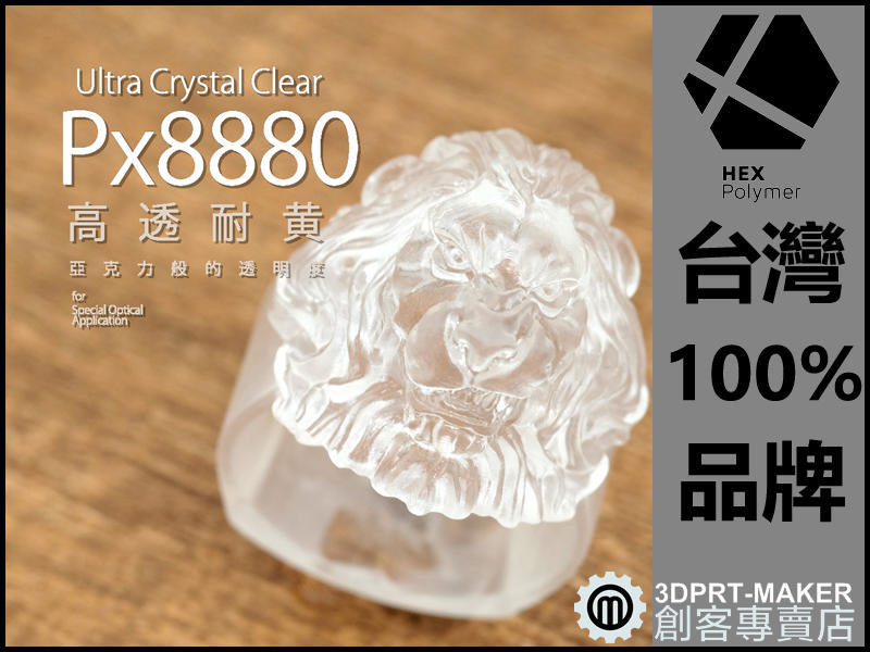 【3DPRT 專賣店】聚六PX8880 壓克力透 模型 光固化樹脂 光敏樹脂 DLP LCD 台灣製★A02A02★