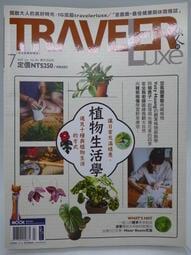 【月界二手書】 TRAVELER Luxe 旅人誌-第182期:2020/7-自有書(絕版)_植物生活學等〖旅遊〗CNH