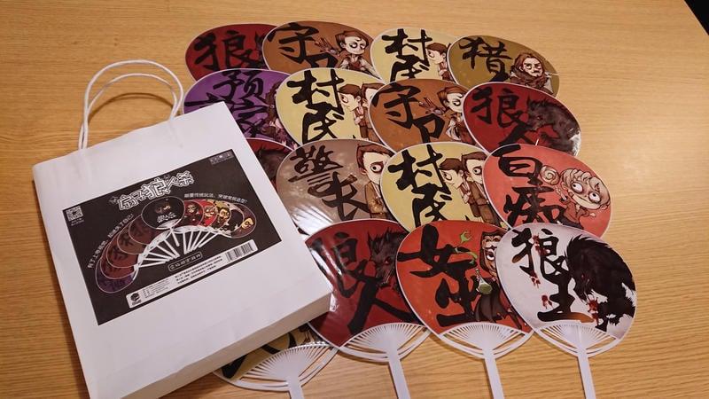 【貝克街桌遊】扇子狼人殺 派對 簡體中文正版桌遊 歡樂 心機 嘴炮