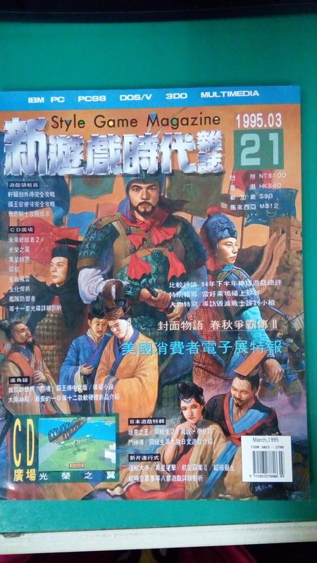 電腦 遊戲世界 雜誌遊戲世界21期 1995.03 新遊戲時代雜誌  無劃記(V95)