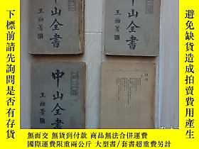 古文物中山全書(第4冊沒有前書皮、4本書罕見不好)露天11195 孫中山 大通書局  出版1927