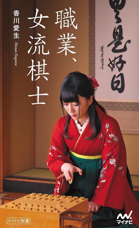 香川 女流 棋士 香川愛生女流三段の愛称が「番長」になったきっかけ