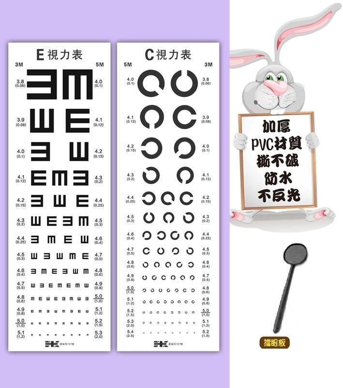 視力表 視力檢查表 C 型 + E 型 + 擋眼板