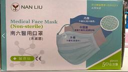 台灣製造 南六 平面成人口罩 符合國家標準  50入/盒 另有彩色口罩 迷彩印花口罩 台灣製造 醫療級