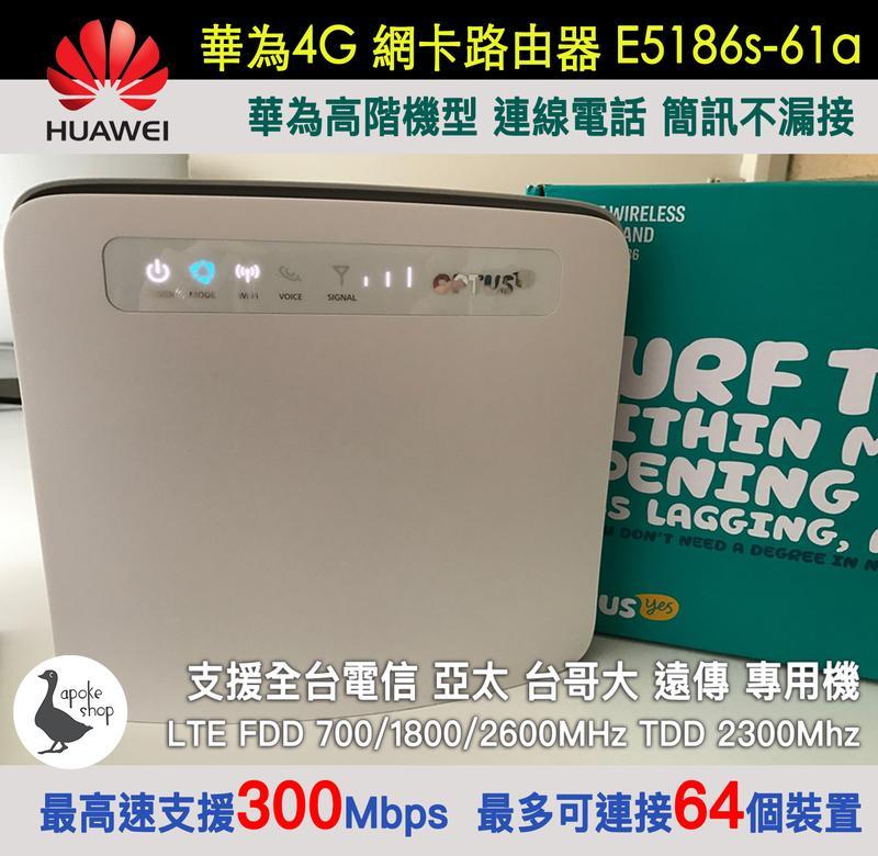 高速300M 華為 e5186s-61a 4G分享器 網卡路由器 b315s-607 b525 e5186s-22a