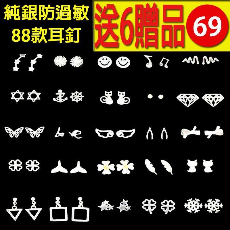 F23-【買1送6】韓國氣質簡約S925純銀 防過敏 迷你小巧耳釘 女個性學生百搭耳環耳飾