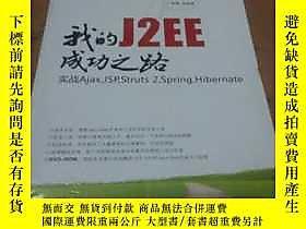古文物我的J2EE成功之路:實戰Ajax,JSP,Struts罕見2,Spring,Hibernate露天1214...