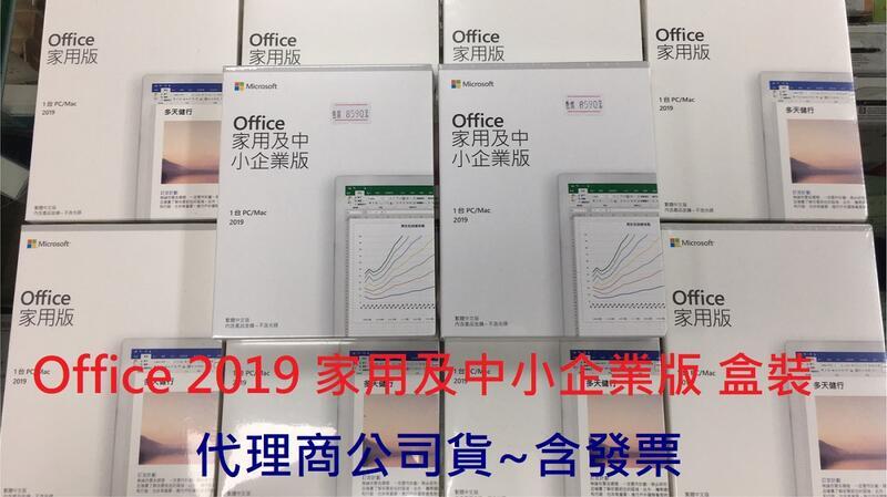 台灣公司貨~全新未拆含發票~Microsoft 微軟 Office 2019 中小企業版 盒裝 繁體中文 PC/MAC