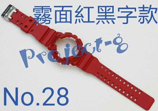 【 Project-G 技研社 】CASIO G-SHOCK GA-110 錶殼 錶帶組 NO.028霧紅