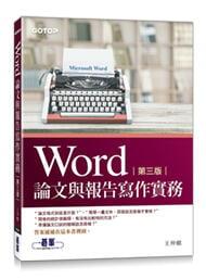 益大資訊~Word 論文與報告寫作實務, 3/e ISBN:9789865025564 ACI034000 碁峰