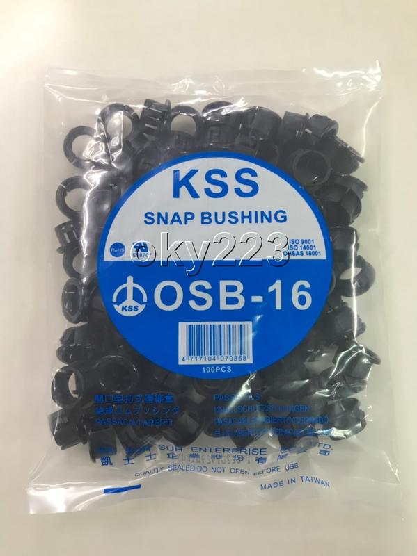 OSB-16 開口型扣式護線套 KSS 凱士士 護線環 護線圈 穿線環 保護環 保護圈