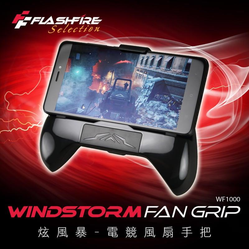(現貨全新) FlashFire  手機散熱 手機支架 WINDSTORM 炫風暴風扇手把