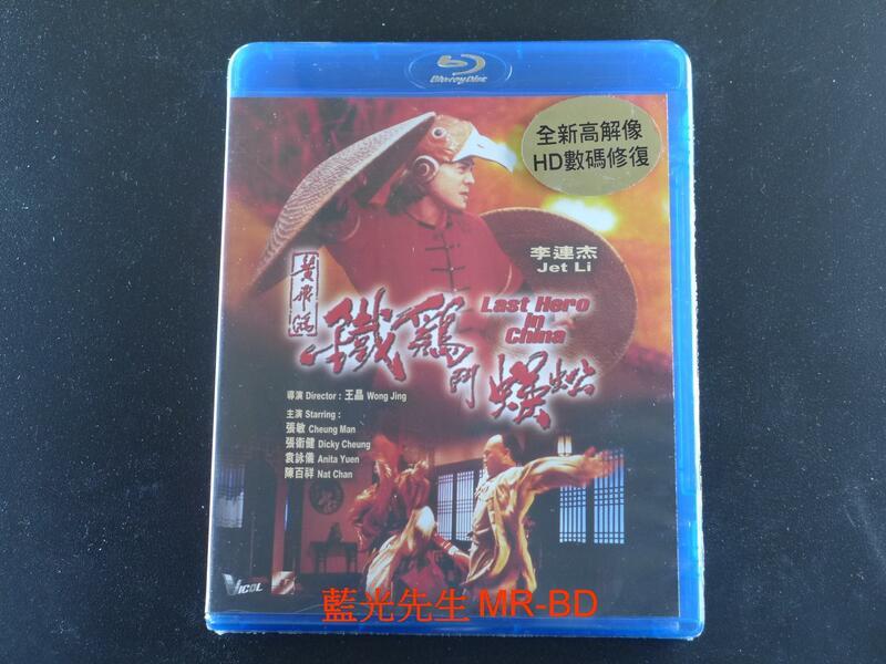 [藍光BD] - 黃飛鴻之鐵雞鬥蜈蚣 Last Hero in China