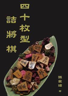 [山角行]四十枚型詰將棋,《將棋入門》作者又一全新力作!!日本將棋棋迷不可錯過之年度好書!