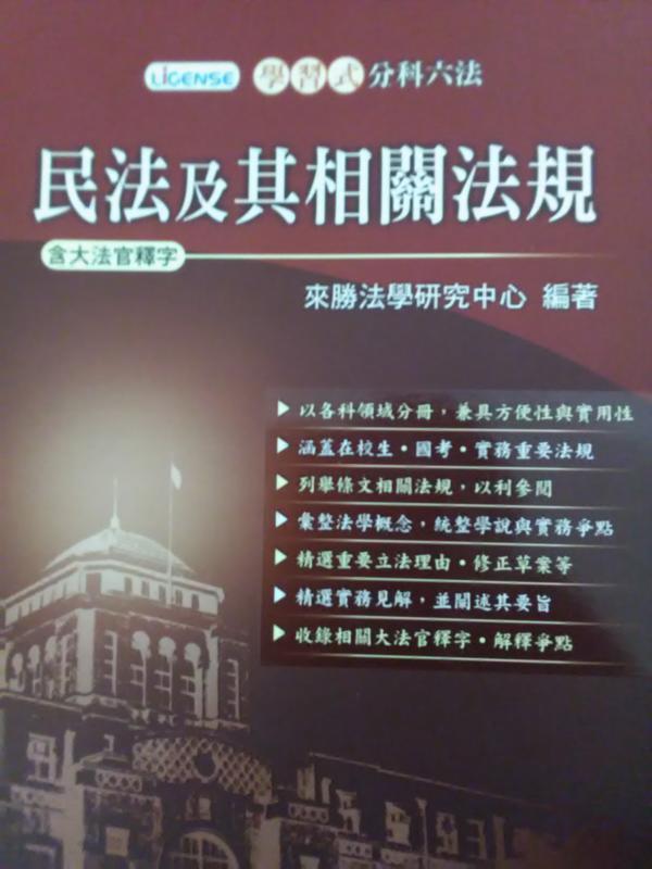 考試用書----來勝學習式分科六法 民法及其相關法規//來勝法學研究中心//