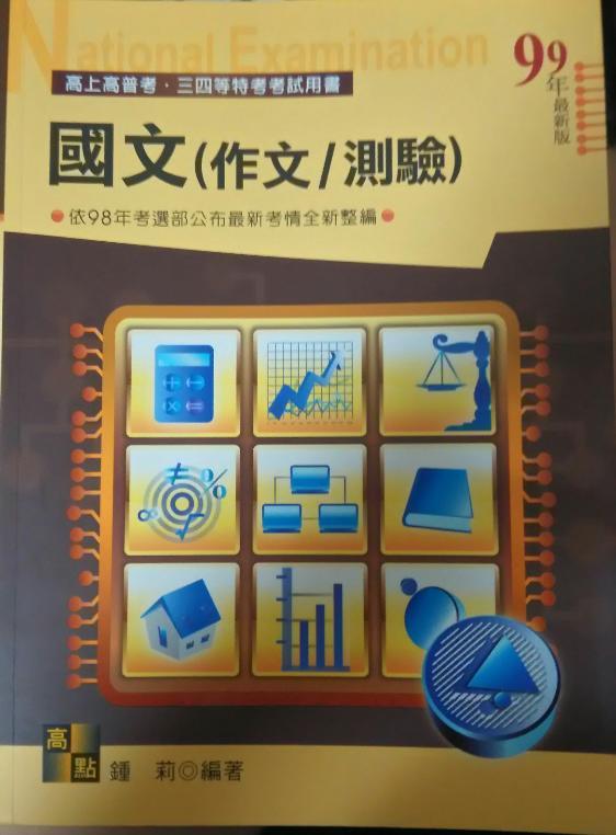 國文(作文/測驗) 高普考 三四等特考用書 99年版