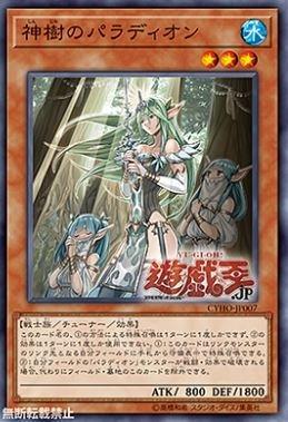 遊戲王 單卡 CYHO-JP007 神樹之聖像騎士-普卡 (全新未使用)