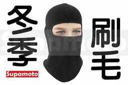 -Supamoto- 刷毛【冬季】頭套 保暖 E款 頭巾 排汗 頭罩 安全帽 滑衣 安全帽套 帽套 面罩 口罩