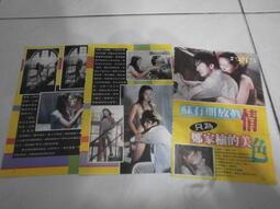 F1325 雜誌內頁  蘇有朋鄭家榆  3張4頁