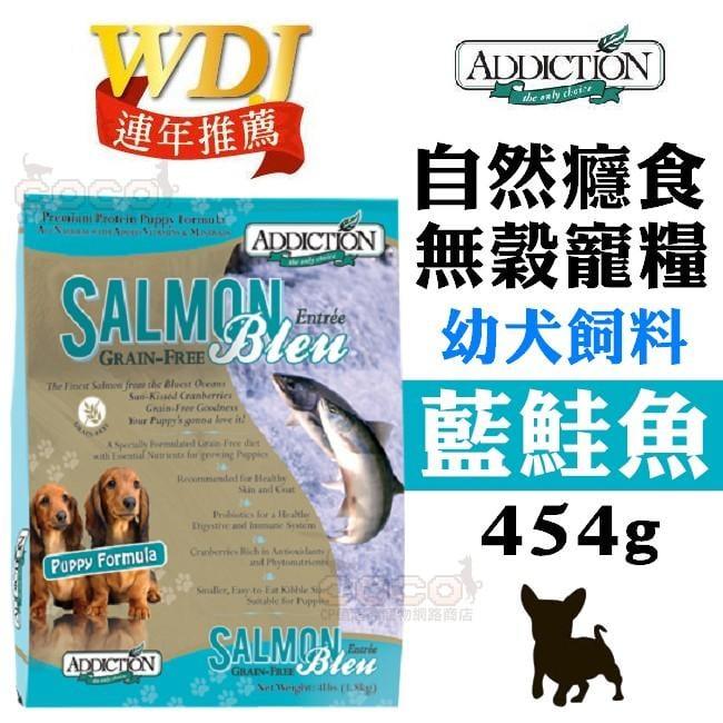 COCO《促銷》自然癮食ADD無穀藍鮭魚幼犬飼料454g(WDJ推薦)紐西蘭寵糧ADDICTION寵食