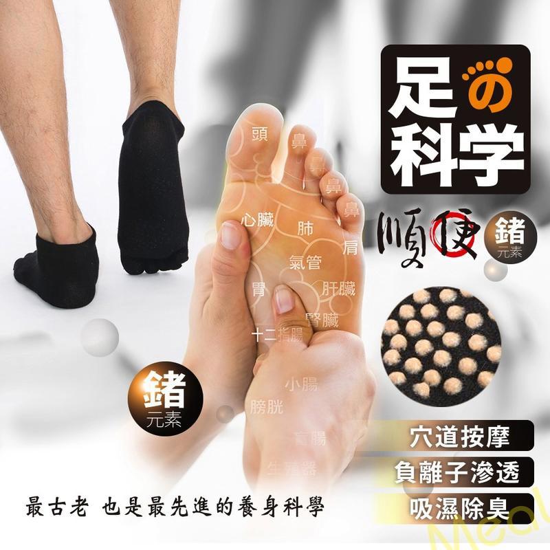 腳底按摩五指襪 台灣製/推薦按摩/按摩/顆粒/顆粒按摩/五指襪/穴道按摩
