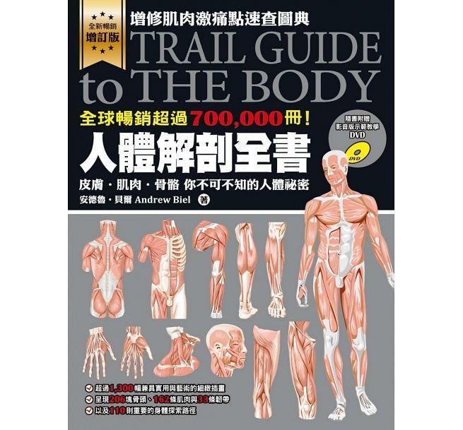 楓書坊 人體解剖全書 增訂版