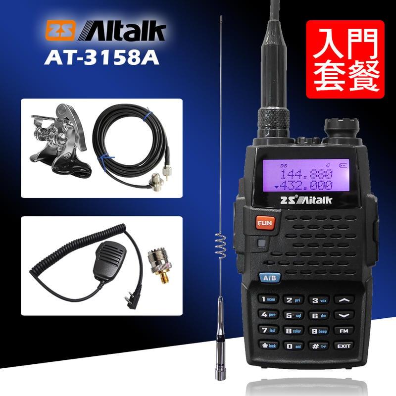 【中區無線電】雙頻 對講機 天線套餐 新手入門 VHF/UHF/假電/托咪/天線 Atialk AT-3158A
