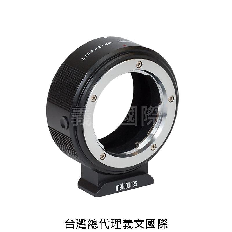 Metabones專賣店:Minolta MD to Nikon Z mount T Adapter(Nikon Z_尼康_美樂達_Z50_Z7_Z6_轉接環)