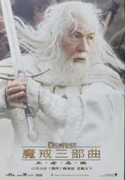 C電影酷卡明信片 魔戒三部曲 王者再臨Lord of the Rings: Return of the King(甘道夫