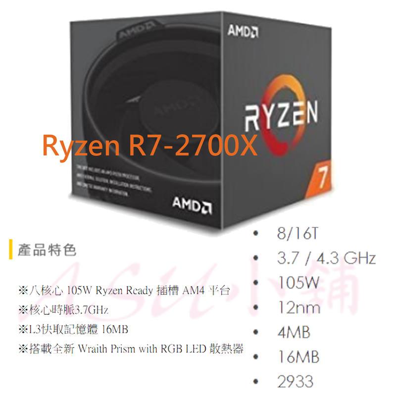 [ASU小舖] AMD RyZen R7-2700X + AMD Wraith Prism(具備可設定RGB的LED燈)