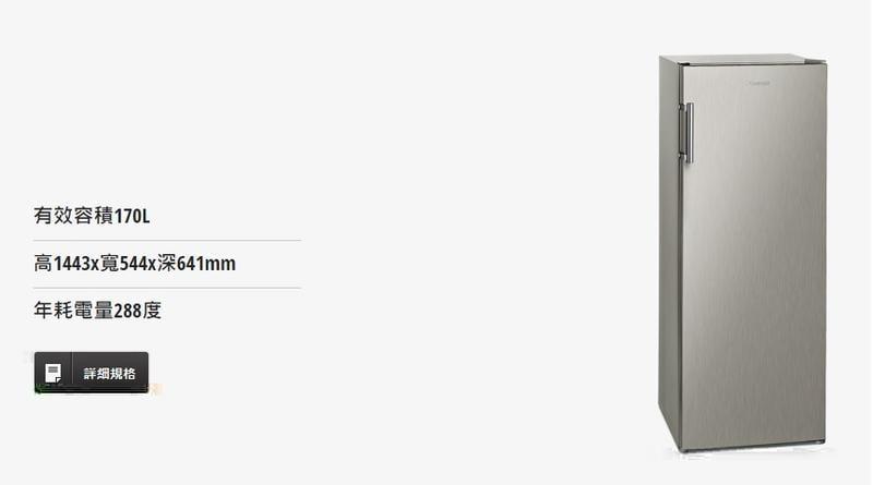 發問詢價不吃虧【樂活家電館】【Panasonic國際牌 170公升自動除霜直立式冷凍櫃 NR-FZ170A-S】