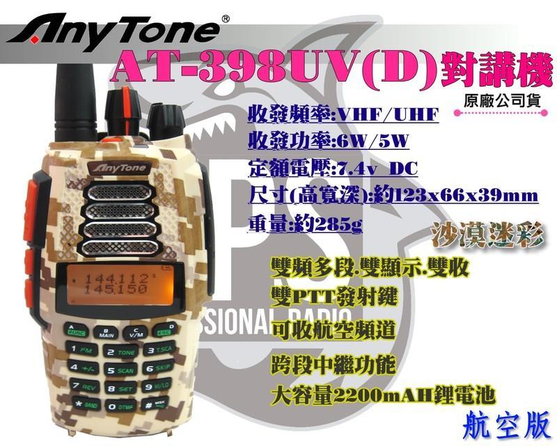 ~大白鯊無線~Any Tone AT-398UVD航空版 雙頻對講機 送空導耳機 有中繼功能 接收航空頻道最平價首選
