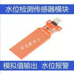 [含稅]水位感測器 Water Sensor for  水分 液滴 水深檢測