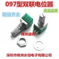 [含稅]六腳  RK097G雙聯電位器 音響/功放/密封電位器 B5K 柄長15mm