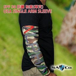 【嘉晟偉士】美國SA 防曬袖套 造型袖套(叢林迷彩) 微彈 透氣性佳 抗UV袖套 防曬係數 SPF30 路跑.GIANT