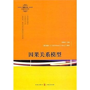 [尋書網] 9787543219069 因果關係模型(簡體書sim1a)