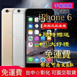 原廠盒裝 iPhone 6 / 6 plus 64G/128G (送鋼化膜+空壓殼)i6 i6+ 全新庫存 空機價