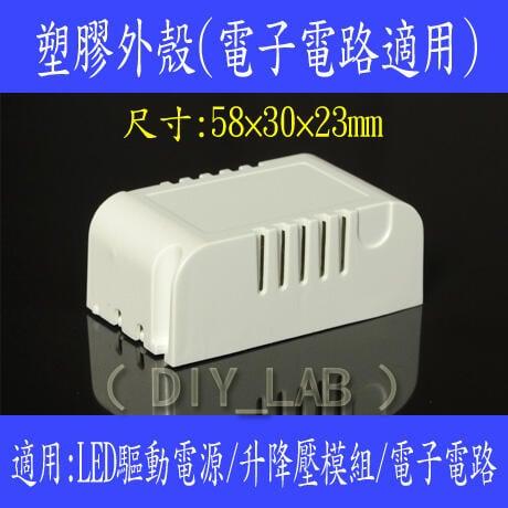 【DIY_LAB#907】塑膠外殼 適用:LED驅動電源/升降壓模組/電子電路 尺寸58×30×23mm(現貨)