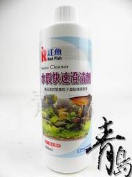 。。。青島水族。。。台灣Red Fish紅魚---水質快速澄清劑(強力推薦.淡.海水)==350ml(買2送1)