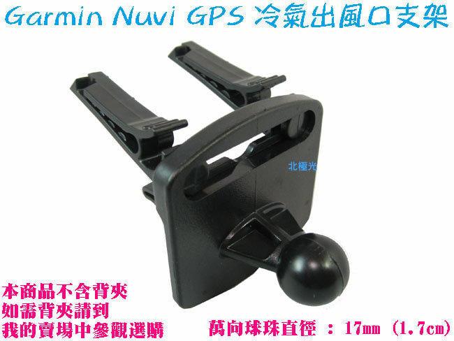 【日安】Garmin Nuvi GPS冷氣出風口支架/導航架~275T/1370T/1375T衛星導航用~不含背夾
