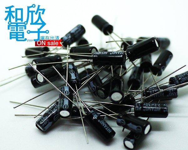 【和欣電子】2.2uf 50WV 電解電容 (10pcs)