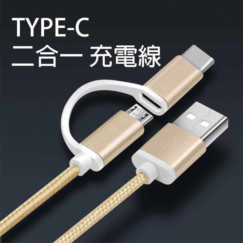 Type-C Micro USB 二合一 USB數據傳輸線 支援快充 充電線 金屬編織尼龍線手機數據線C14