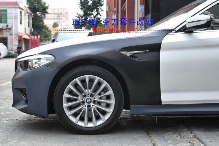 車之鄉 BMW 新5系G30 改裝F90 正M5原廠1:1寬體版前保桿 + 葉子板 , 台灣an品牌 , 原廠PP材質