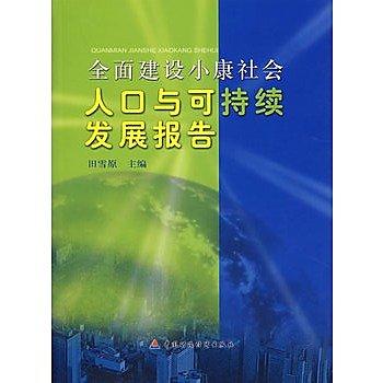 [尋書網] 9787500589716 全面建設小康社會人口與可持續發展報告(簡體書sim1a)