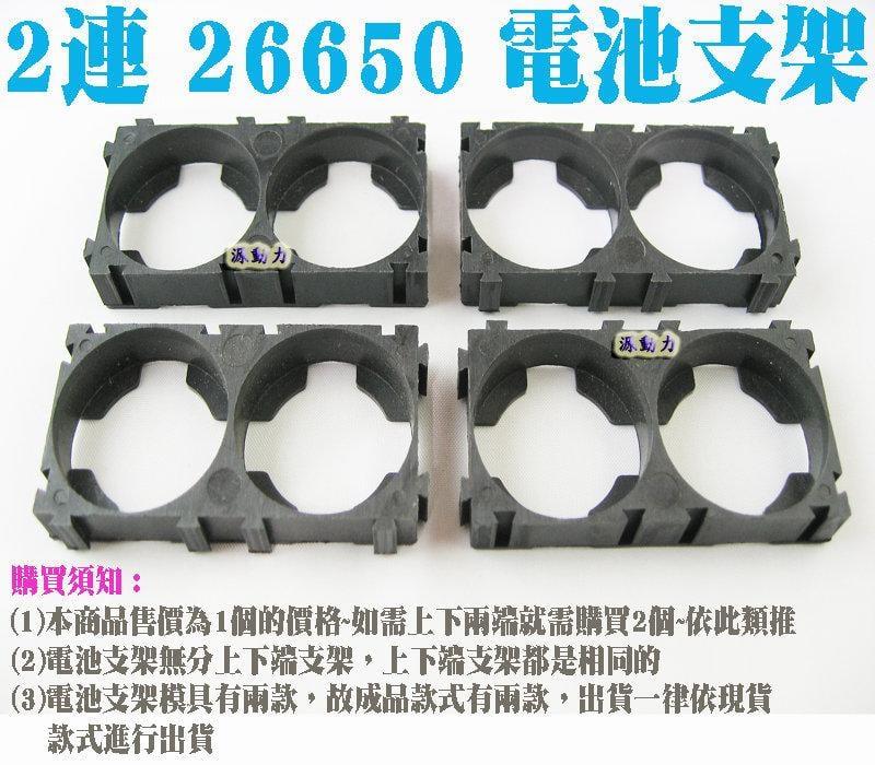 源動力~2連26650電池支架/二連26650鋰電池安全支架/二聯A123磷酸鐵鋰電池固定架/2聯26650組合固定支架
