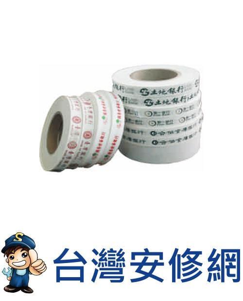 【台灣安修網】自動綁鈔紙帶(有印)